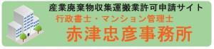産業廃棄物収集運搬業許可申請赤津忠彦事務所