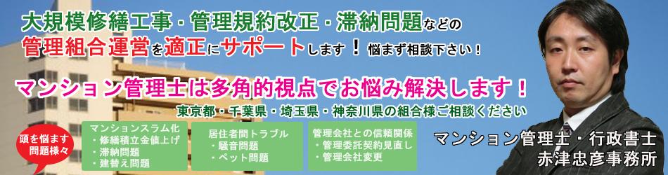 新マンション管理士HPメインロゴのコピー.jpg